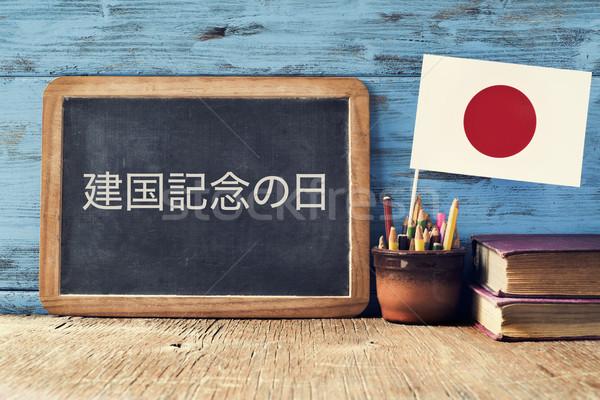 Fondazione giorno japanese lavagna testo scritto Foto d'archivio © nito