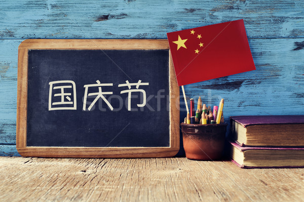 National Day of China, in Chinese Stock photo © nito