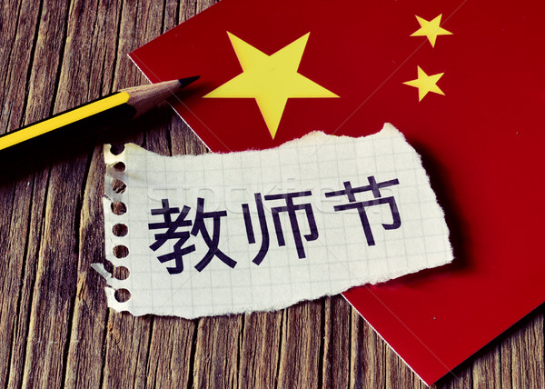 text Teachers Day in Chinese and flag of China Stock photo © nito
