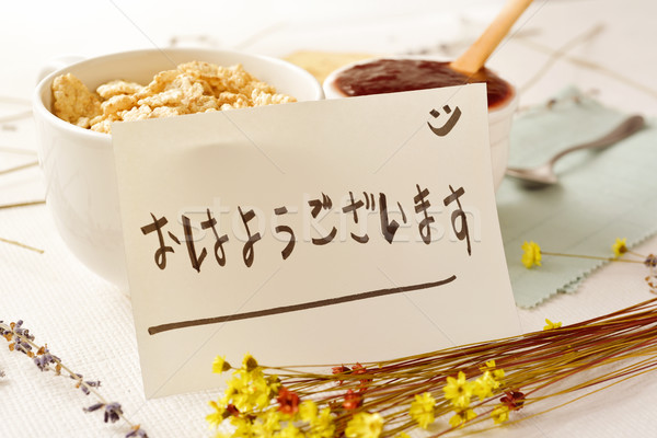 breakfast and text good morning in japanese Stock photo © nito