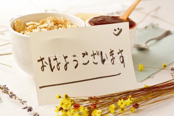 Kahvaltı metin sabah iyi Japon tablo Stok fotoğraf © nito