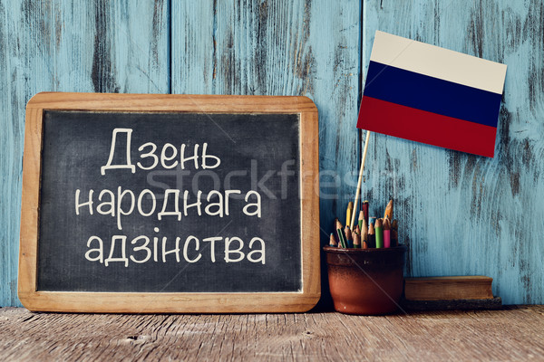 National Unity Day written in Russian Stock photo © nito