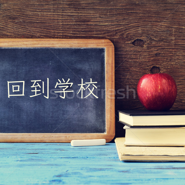 text back to school written in chinese on a chalkboard Stock photo © nito