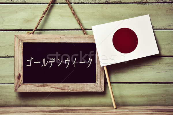 text golden week written in japanese Stock photo © nito