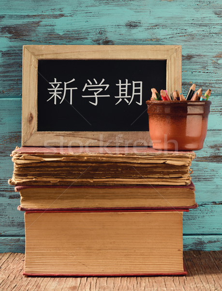 text back to school written in japanese on a chalkboard Stock photo © nito