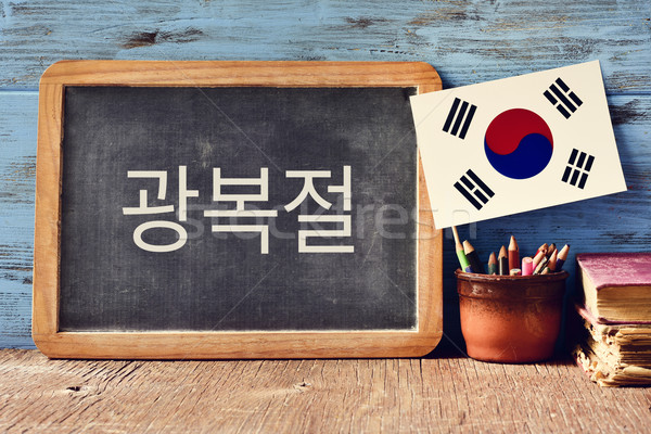 National Liberation Day of Korea Stock photo © nito