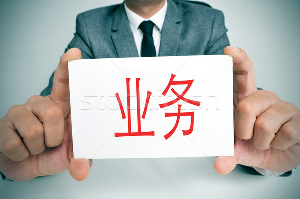 business written in chinese Stock photo © nito