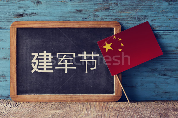 text Army Day in Chinese and flag of China Stock photo © nito