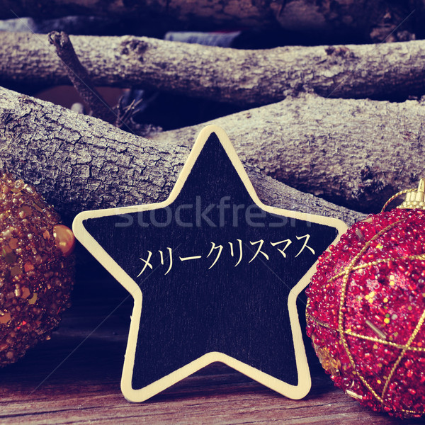 star-shaped chalkboard with the text merry christmas in japanese Stock photo © nito