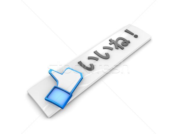 Like web button Stock photo © OneO2