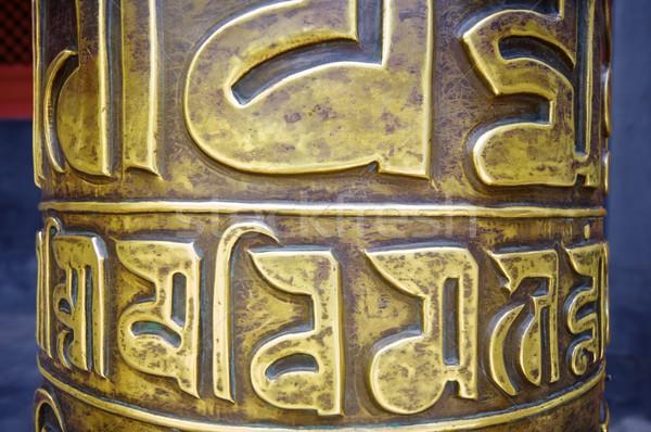 Modlitwy koła koła świątyni Pekin Chiny Zdjęcia stock © pedrosala