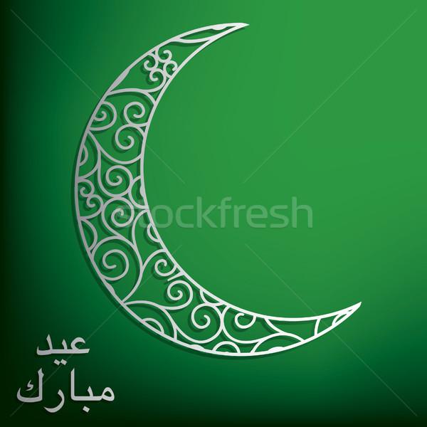 Eid Mubarak (Blessed Eid) filigree moon card in vector format. Stock photo © piccola