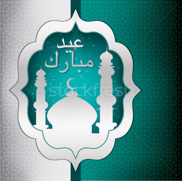 Mezquita tarjeta vector formato textura luna Foto stock © piccola