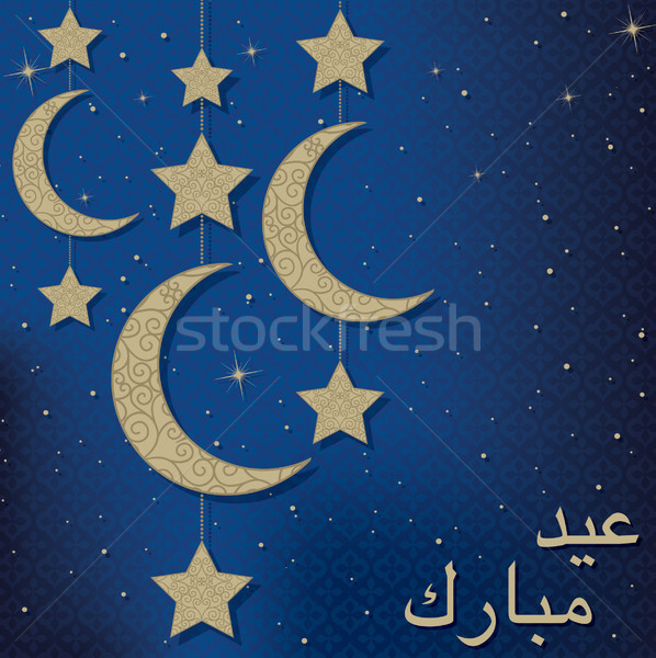 Eid Mubarak (Blessed Eid) mobile card in vector format. Stock photo © piccola
