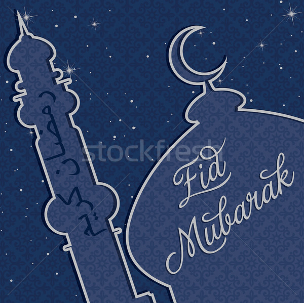 Silver Mosque outline 'Eid Mubarak' (Blessed Eid) card in vector Stock photo © piccola