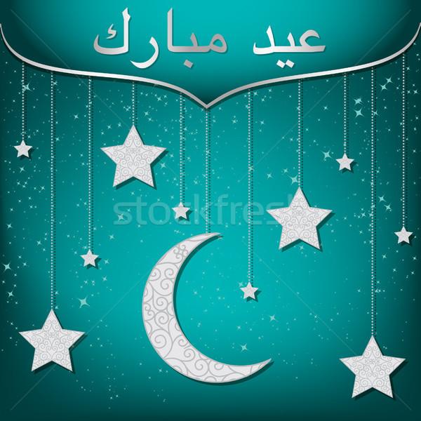 Eid Mubarak (Blessed Eid) card in vector format. Stock photo © piccola