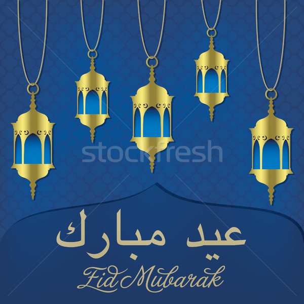 'Eid Mubarak' (Blessed Eid) lantern greeting card in vector format. Stock photo © piccola