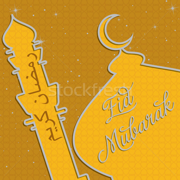 Silver Mosque outline 'Eid Mubarak' (Blessed Eid) card in vector format. Stock photo © piccola