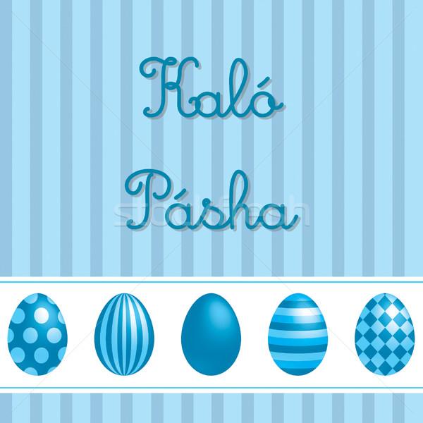 Görög vektor húsvét üdvözlőlap design gyémánt kártya Stock fotó © piccola