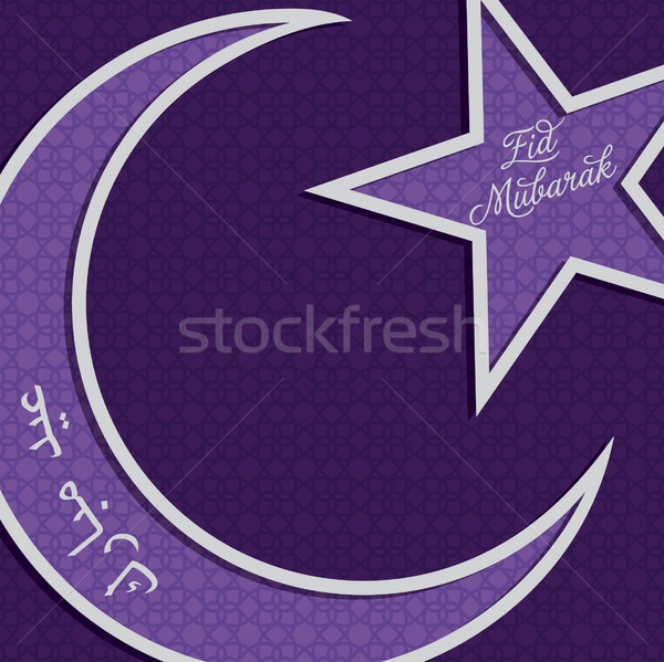 Silver crescent moon and star outline 'Eid Mubarak' (Blessed Eid) card in vector format. Stock photo © piccola