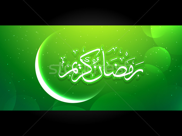 Ramadan festival illustration design fond prier Photo stock © Pinnacleanimates