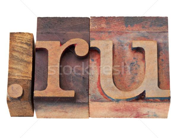 インターネット ドメイン ロシア ヴィンテージ 木製 ストックフォト © PixelsAway