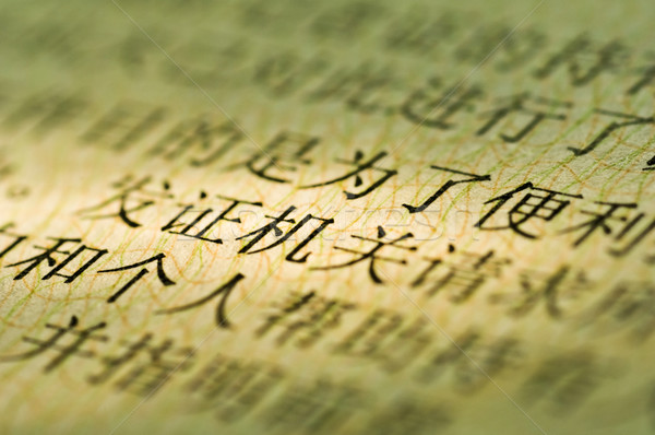 中国語 国際 メディア カード ストックフォト © pixpack