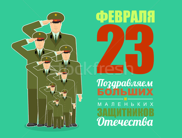 Russian military. Soldiers and officers. Postcard for army holid Stock photo © popaukropa
