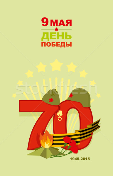 Victory Day card. 9 May. Salute. Congratulation card. Ribbon of  Stock photo © popaukropa