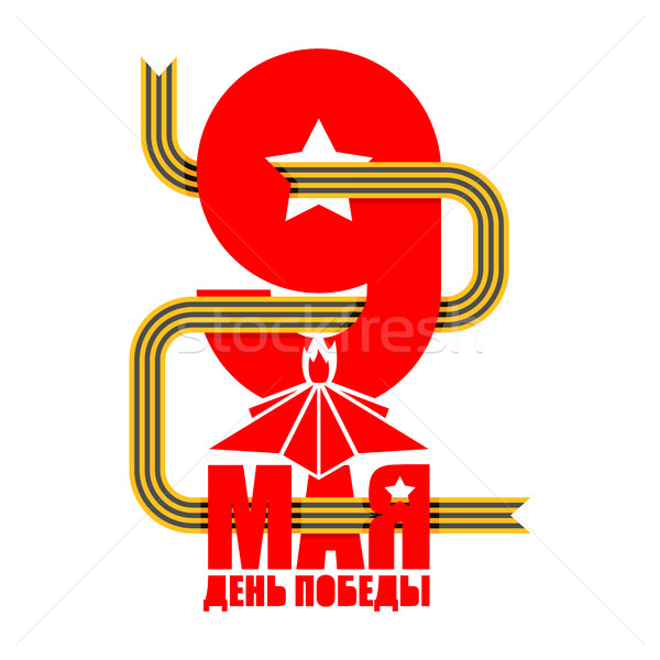 9 May. Russian holiday of victory. St. George ribbon and red sta Stock photo © popaukropa