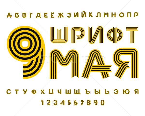 May 9 font. Russian Cyrillic alphabet. Letters from St. George r Stock photo © popaukropa
