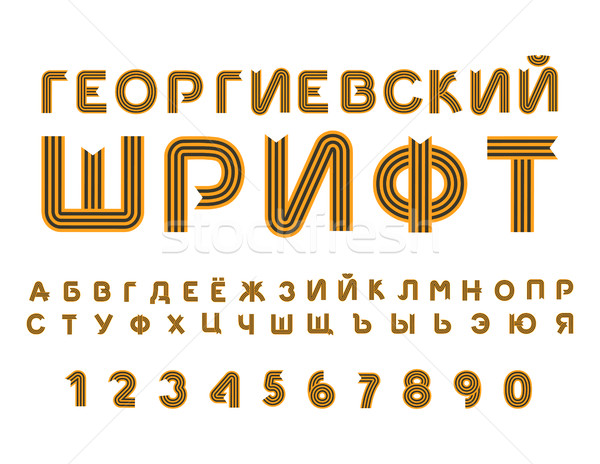 May 9 Russian Cyrillic font. Letters from St. George ribbon. ABC Stock photo © popaukropa