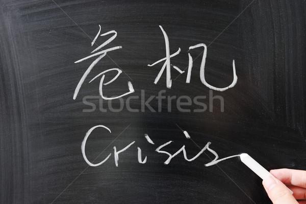 Crisis word Stock photo © raywoo
