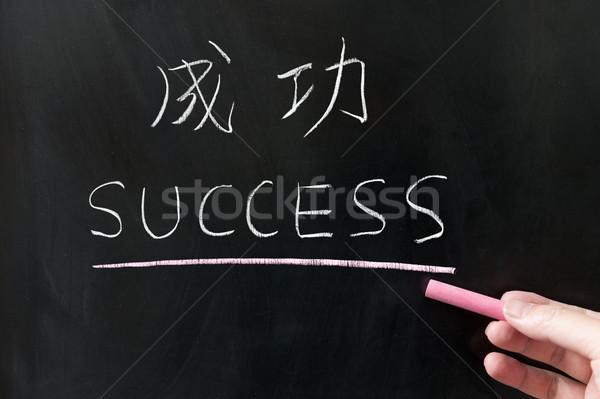 Success word Stock photo © raywoo