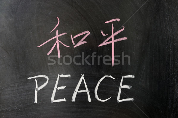 Peace word in Chinese and English Stock photo © raywoo