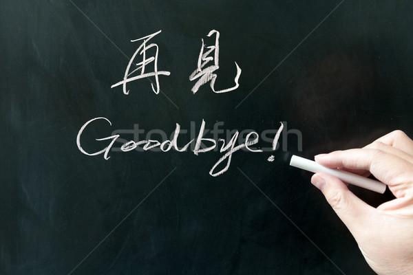 до свидания слово китайский английский Дать азиатских Сток-фото © raywoo