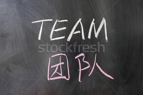 Team woord chinese Engels Blackboard schrijven Stockfoto © raywoo