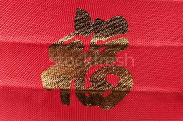 Chinese word 'Fu' Stock photo © raywoo