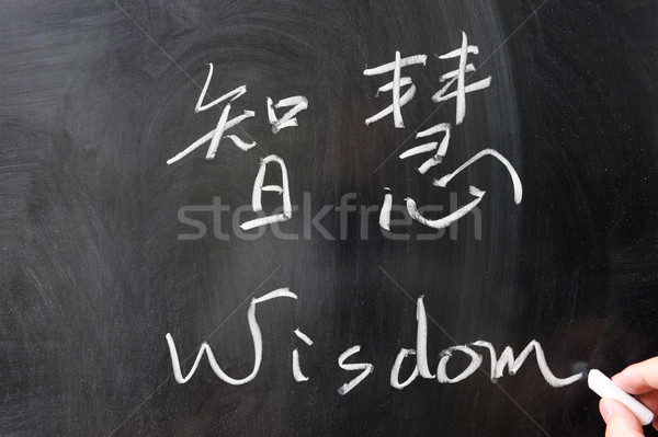 Sagesse mot chinois anglais écrit tableau Photo stock © raywoo