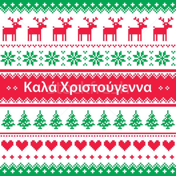 Stockfoto: Vrolijk · christmas · Grieks · patroon · kaart