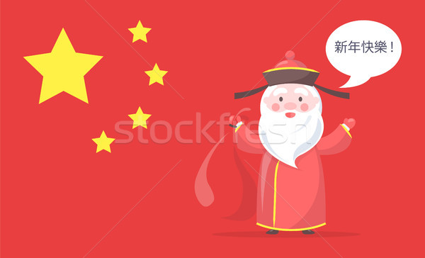 Chinese Santa Clause in Traditional Ethnic Clothes Stock photo © robuart