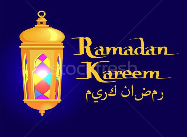 Ramadán kalligráfia hagyományos lámpás arab kalligráfia iszlám Stock fotó © robuart