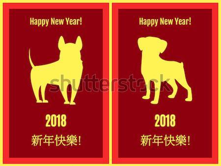 Boldog új évet plakát sziluett nagy citromsárga kutya Stock fotó © robuart