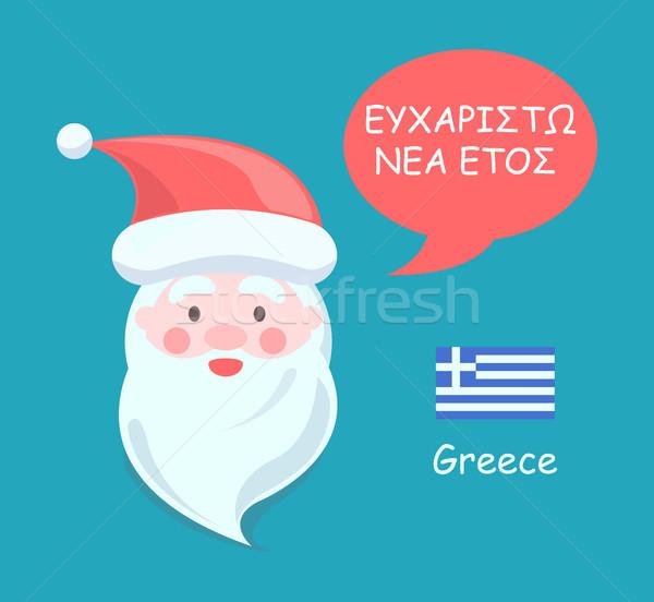 ギリシャ サンタクロース ポスター ギリシャ語 歳の男性 白 ストックフォト © robuart