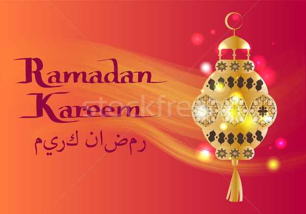 Ramadan Kareem Muslim Lantern Symbol of Holy Month Stock photo © robuart