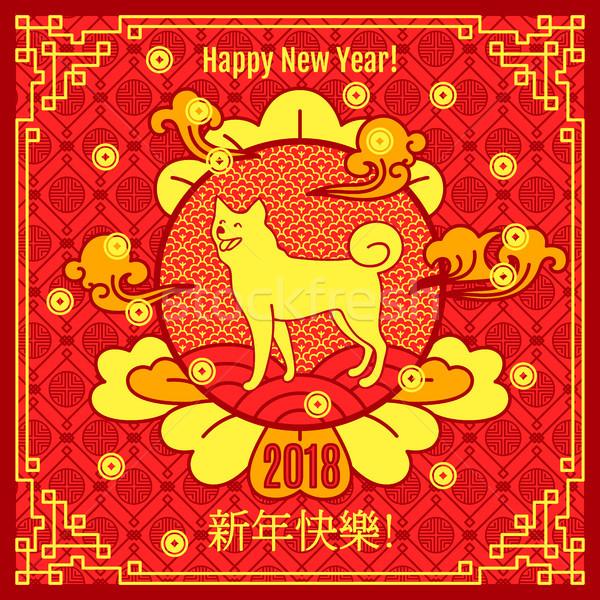 Happy New Year 2018 Chinese Vector Illustration Stock photo © robuart