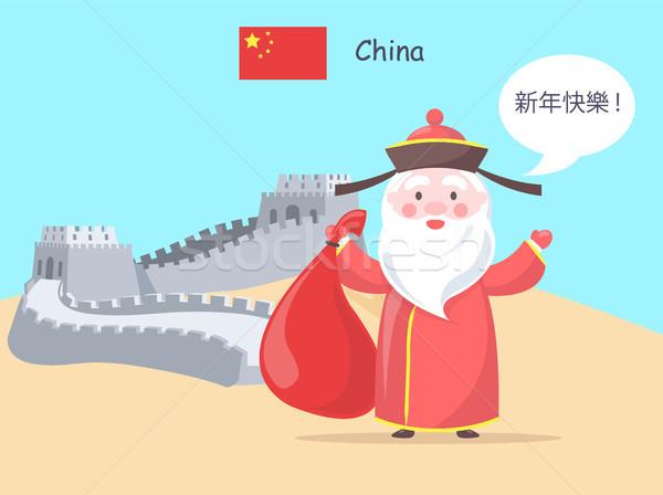 Kínai mikulás híres Nagy Fal távolkeleti hatalmas Stock fotó © robuart