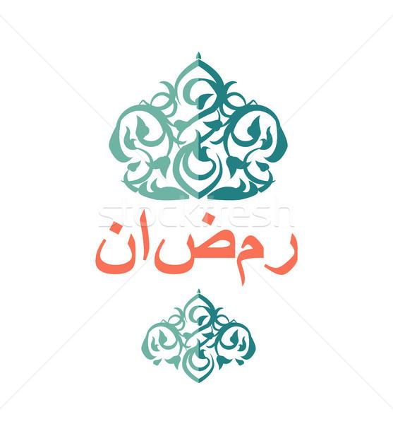 Ramadán hónap szín dísz izolált fehér Stock fotó © robuart