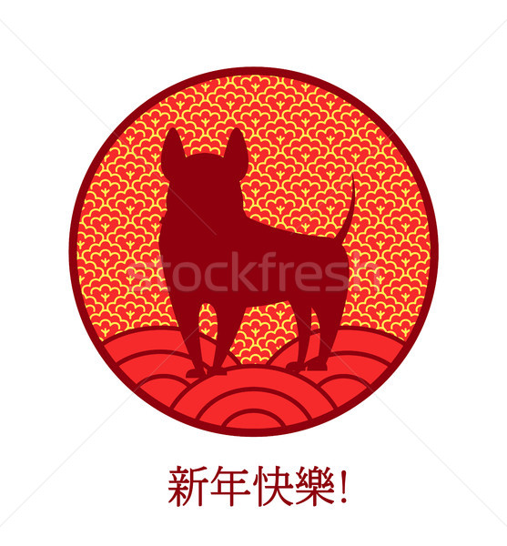 Dog silhouette inside circle in Chinese style with hieroglyphs Stock photo © robuart
