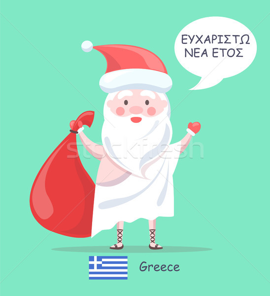 Greece Santa Claus with Phrase Vector Illustration Stock photo © robuart